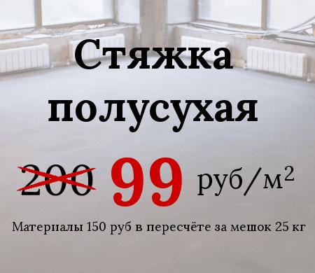 Цена стяжка пола Томск, бетонная стяжка, материалы, работа, монтаж стяжки