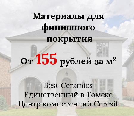Цена на фасада дома в томске