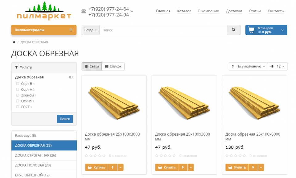 Пример интернет-магазина пиломатериалов