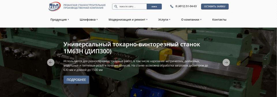 Сайт Рязанской Станкостроительной Производственной Компании