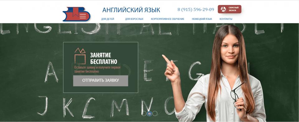 Пример сайта курсов английского языка