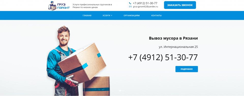 Сайт услуг грузчиков