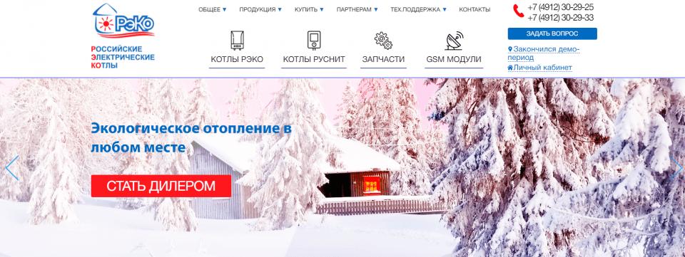 Сайт Российских Электрических Котлов