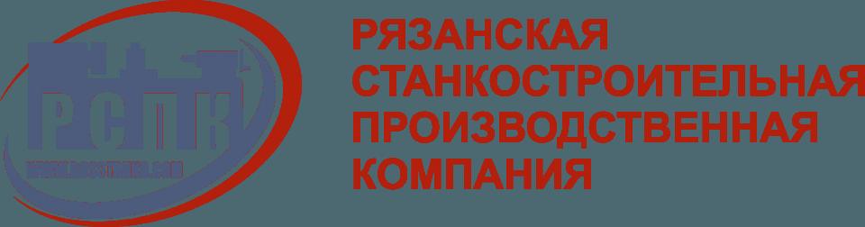 РСПК - Рязанская Станкостроительная Производственная Компания