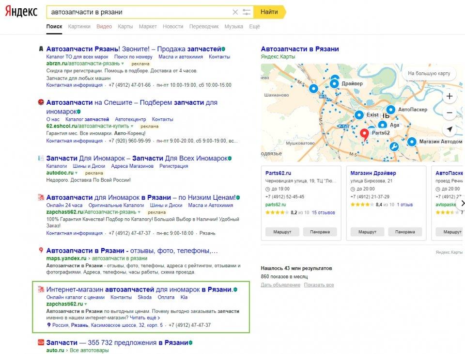 Сео-продвижение в Яндекс