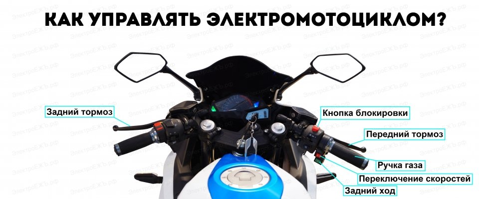 как управлять электромотоциклом?