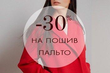 Пошив пальто со скидкой в Минске