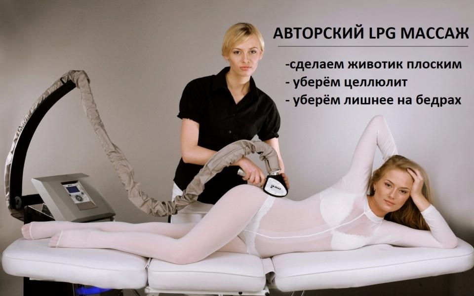 LPG массаж в студии ETETICA с гарантией за результат. Десятки клиентов довольных клиентов